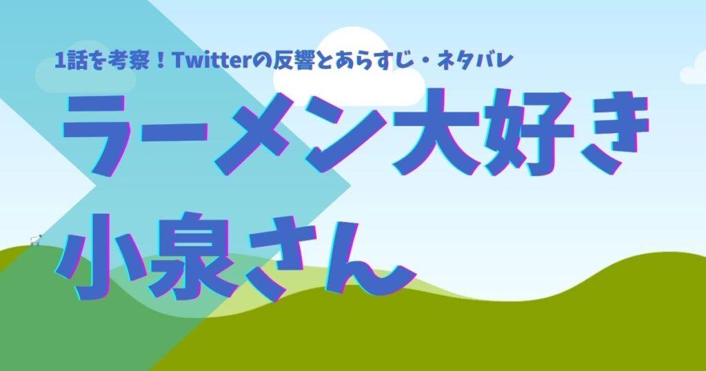 ラーメン大好き小泉さんの1話を考察!Twitterの反響とあらすじ・ネタバレ