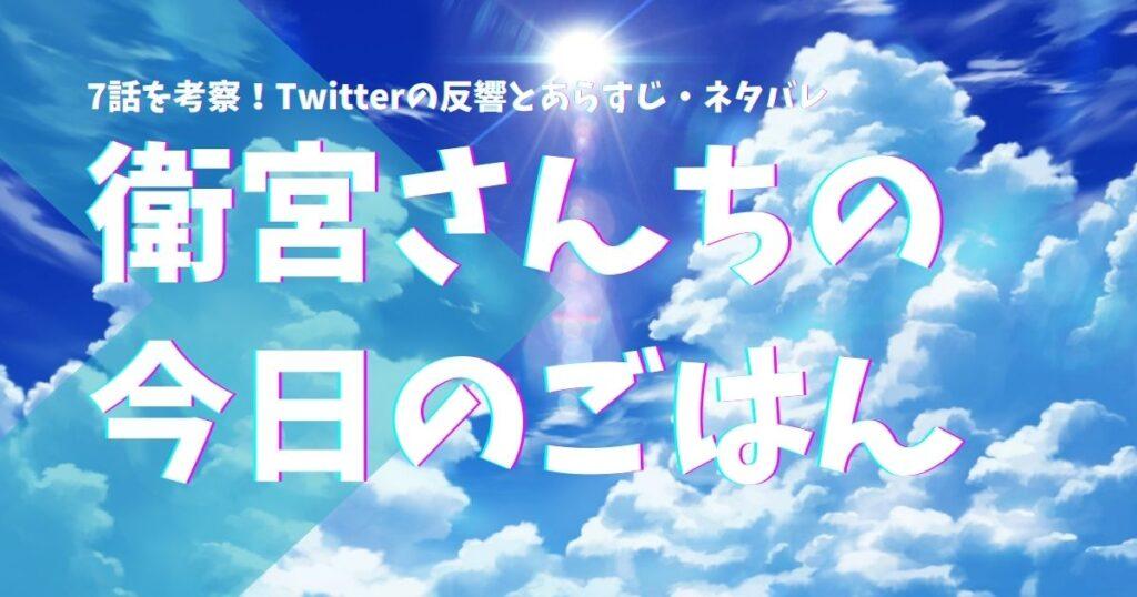 衛宮さんちの今日のごはんの7話を考察!Twitterの反響とあらすじ・ネタバレ
