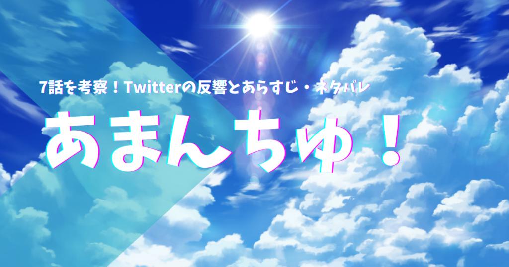 あまんちゅ!の7話を考察!Twitterの反響とあらすじ・ネタバレ