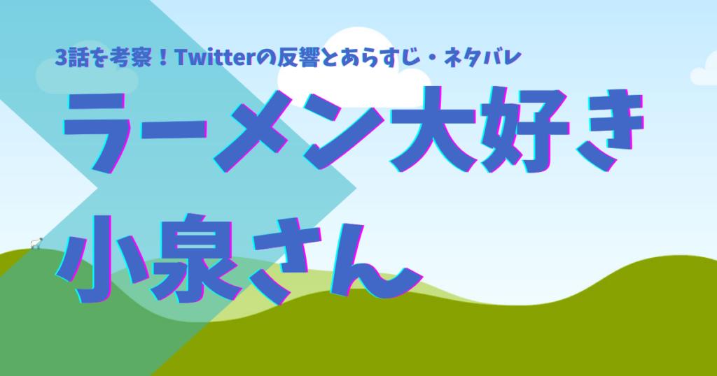 ラーメン大好き小泉さんの3話を考察!Twitterの反響とあらすじ・ネタバレ