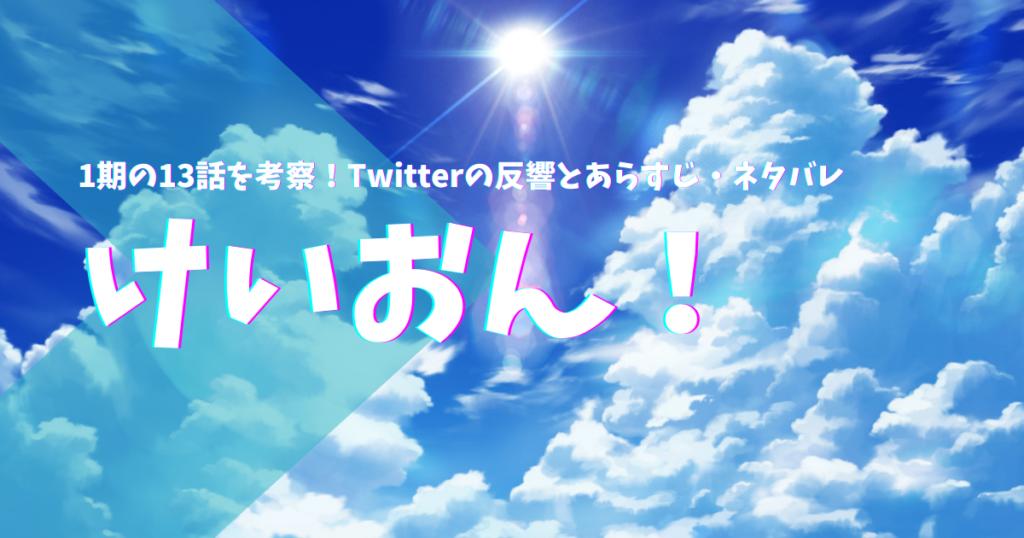 けいおん!1期の13話を考察!Twitterの反響とあらすじ・ネタバレ